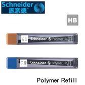德國 施奈德 自動鉛筆 0.5/0.7mm HB Polymer Refill 替芯 筆芯 10管/盒