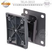 《飛翔無線3C》FOGIM TKLA-3012 多向旋轉液晶電視螢幕專用壁掛架│公司貨│台灣製造 掛載15公斤