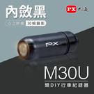 大通 機車行車記錄器wifi M30U黑...