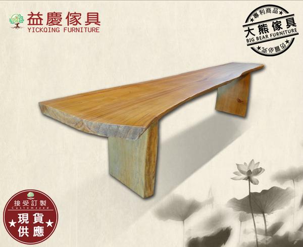 【大熊傢俱】原木長椅 餐椅 長凳 穿鞋椅 原木椅 原木凳 長板凳 泡茶椅 實木長凳 實木椅