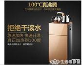 茶吧機飲水機台立式冷溫熱家用智慧自動上水新款 生活樂事館NMS