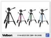 Velbon CX-888 扳扣式 四段 三腳架(CX888,立福公司貨)