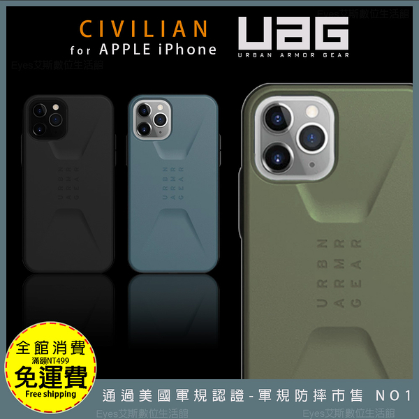 Civilian UAG【美國軍規防摔殼】蘋果 iPhone 11 Pro Max 超強防摔殼 保護殼 手機殼 耐撞擊
