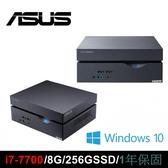 ASUS 華碩 VivoMini VC66-770U2HA i7迷你電腦 i7-7700/8G/256G SSD/1年保固)---新品上市1/30到貨