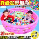 兒童家用海洋球池室內充氣彩色波波圍欄嬰兒寶寶小孩玩具1-2-3歲【聖誕節超低價狂促】