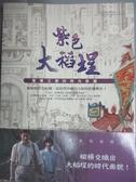 【書寶二手書T1/影視_WDZ】紫色大稻埕-繁華之夢的時光旅圖_三立電視