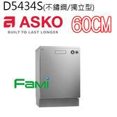 【fami】瑞典賽寧 ASKO 獨立型 洗碗機 D5434 S (不鏽鋼)