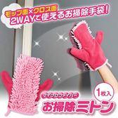 【AIMEDIA艾美迪雅】超細纖維清潔手套
