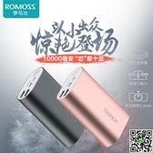 行動電源 ROMOSS/羅馬仕10000毫安雙USB手機通用充電寶金屬迷你行動電源