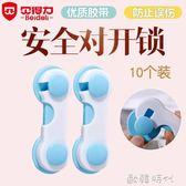 10個裝嬰兒防夾手對開鎖寶寶安全鎖兒童抽屜鎖冰箱鎖櫃門鎖馬桶鎖 歐韓時代