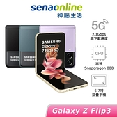 SAMSUNG Galaxy Z Flip3 5G 8G/256G【新機預購 贈豪華保養配件組】神腦生活