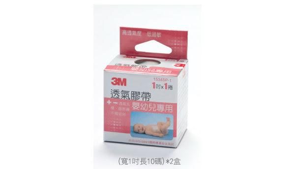 3M 透氣膠帶 嬰幼兒專用 1吋x1捲