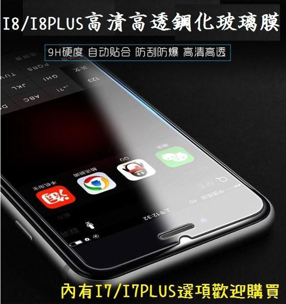 9H半屏玻璃貼 蘋果iPhone7/7plus/ iPhone 8 / 8 plus 鋼化玻璃膜 【H00374】