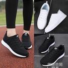 女鞋子百搭韓版學生跑步鞋休閒鞋運動鞋黑色透氣網鞋夏 【韓語空間】