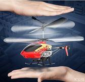 遙控飛機直升機耐摔充電動男孩兒童玩具防撞搖空航模型小無人機 YYP  3C公社
