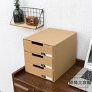 牛皮紙收納盒桌面抽屜式整理盒辦公文件夾多層【時尚大衣櫥】