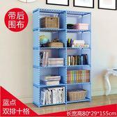 簡易書架置物架多功能儲物櫃學生宿舍家用書櫃帶後圍布WY