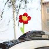 汽車外部裝飾物小樹苗 車頂玩偶 小花擺件可隨風擺動太陽花