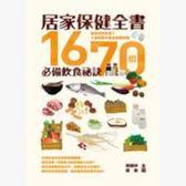 居家保健全書:1670招必備飲食祕訣