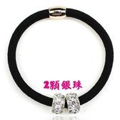 韓版水鑽珠子 髮圈髮束髮繩髮飾 (2顆銀珠)-艾發現