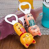 【雙十二】秒殺啤酒起子開酒器啟瓶器創意酒起子瓶起子個性開瓶器冰箱貼gogo購