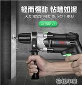 手電鑽家用沖擊鑽多功能電轉電動工具螺絲刀220V小型手花樣年華
