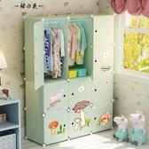 蔻絲簡易兒童衣柜塑料組裝嬰兒收納柜女孩寶寶卡通組合儲物小衣櫥【櫻花本鋪】