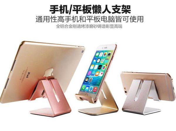 [24hr-現貨快出] 玫瑰金 支架 懶人架 鋁合金 懶人 手機支架 IPAD 平板 充電底座 支架 桌上型