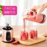 榨汁機奧科榨汁機家用水果小型電動果蔬多功能迷你學生榨汁杯便攜充電式 Igo宜品居家館