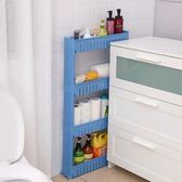 廚房夾縫置物架冰箱縫隙收納架落地可行動窄式衛生間浴室整理架『韓女王』
