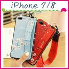 Apple iPhone7 4.7吋 Plus 5.5吋 花卉系列背蓋 水鑽邊手機殼 長短繩保護殼 掛飾保護套 全包邊手機套
