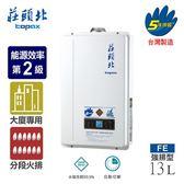 含原廠基本安裝 莊頭北 熱水器 13L數位恆溫強制排氣熱水器 TH-7139FE(天然瓦斯)