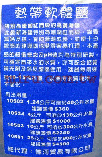 【西高地水族坊】Tropic Marin 熱帶軟體鹽1.24KG(袋裝)