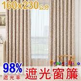 【橘果設計】成品遮光窗簾 寬160x高230公分 木棉花咖 捲簾百葉窗隔間簾羅馬桿三明治布料遮陽