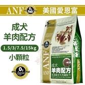 *KING WANG*美國愛恩富ANF《成犬羊肉》配方(小顆粒)-7.5KG