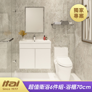 【itai一太e衛浴】獨家專案超值衛浴6件組-浴櫃70cm