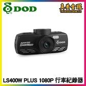 【DOD】LS400W PLUS 1080p 行車記錄器
