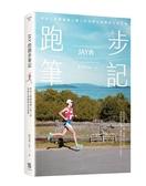 Jay的跑步筆記︰矽谷工程師激勵上萬人的科學化訓練與生活哲學