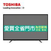 TOSHIBA東芝55型LED液晶顯示器_含視訊盒55L2682T含配送到府+標準安裝【愛買】