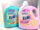 【白蘭 超濃縮洗衣精(含熊寶貝馨香精華) 2.8kg 】洗衣精 衣物清潔用品【八八八】e網購