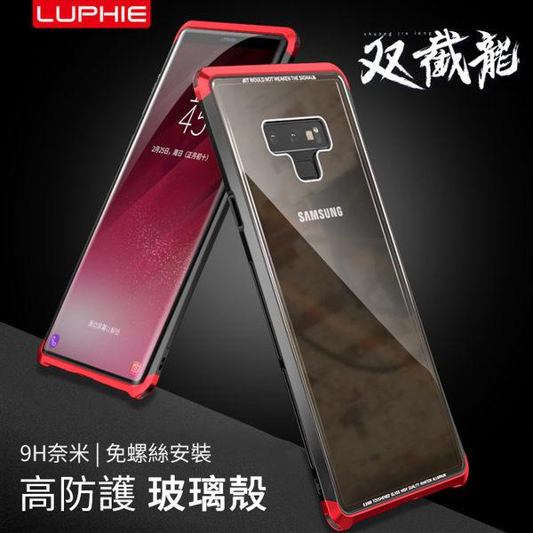 璐菲 三星 Galaxy Note9 手機殼 雙截龍 鋼化玻璃背板 防摔 防刮 全包 保護殼 9H 玻璃殼