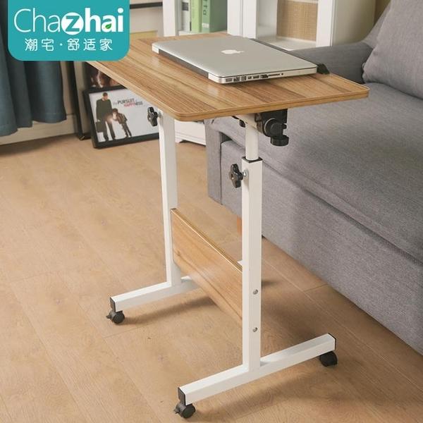 簡易筆記本電腦桌床上用簡約可摺疊床邊行動升降 NMS 露露日記