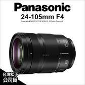 Panasonic Lumix S Pro 24-105mm F4 OIS 變焦鏡 5軸防震 公司貨★可刷卡★薪創數位