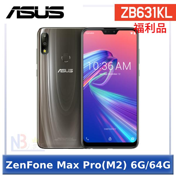 【福利品】 Asus ZenFone Max Pro (M2) 6.3吋 ZB631KL 【送空壓殼+氣囊支架+觸控筆】 手機 (6G/64G)