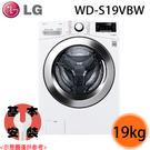 【LG樂金】19公斤 蒸洗脫 WiFi滾筒洗衣機 WD-S19VBW 冰磁白