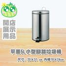 平面5L小型腳踏垃圾桶 C03B