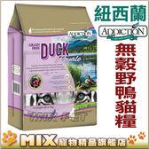 ◆MIX米克斯◆紐西蘭ADDICTION.自然癮食【無穀野鴨貓寵食1.8KG】