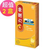 【德國拜耳】力度伸C+鋅 發泡錠 柳橙口味x2盒(30錠/盒)
