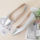 現貨 素面平底鞋推薦 輕盈女神 銀色尖頭女鞋 好走不磨腳時尚好搭配 21-26 EPRIS艾佩絲-時尚銀