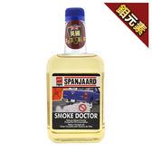 SPANJAARD 史班哲 吃機油剋星/黑煙消除劑